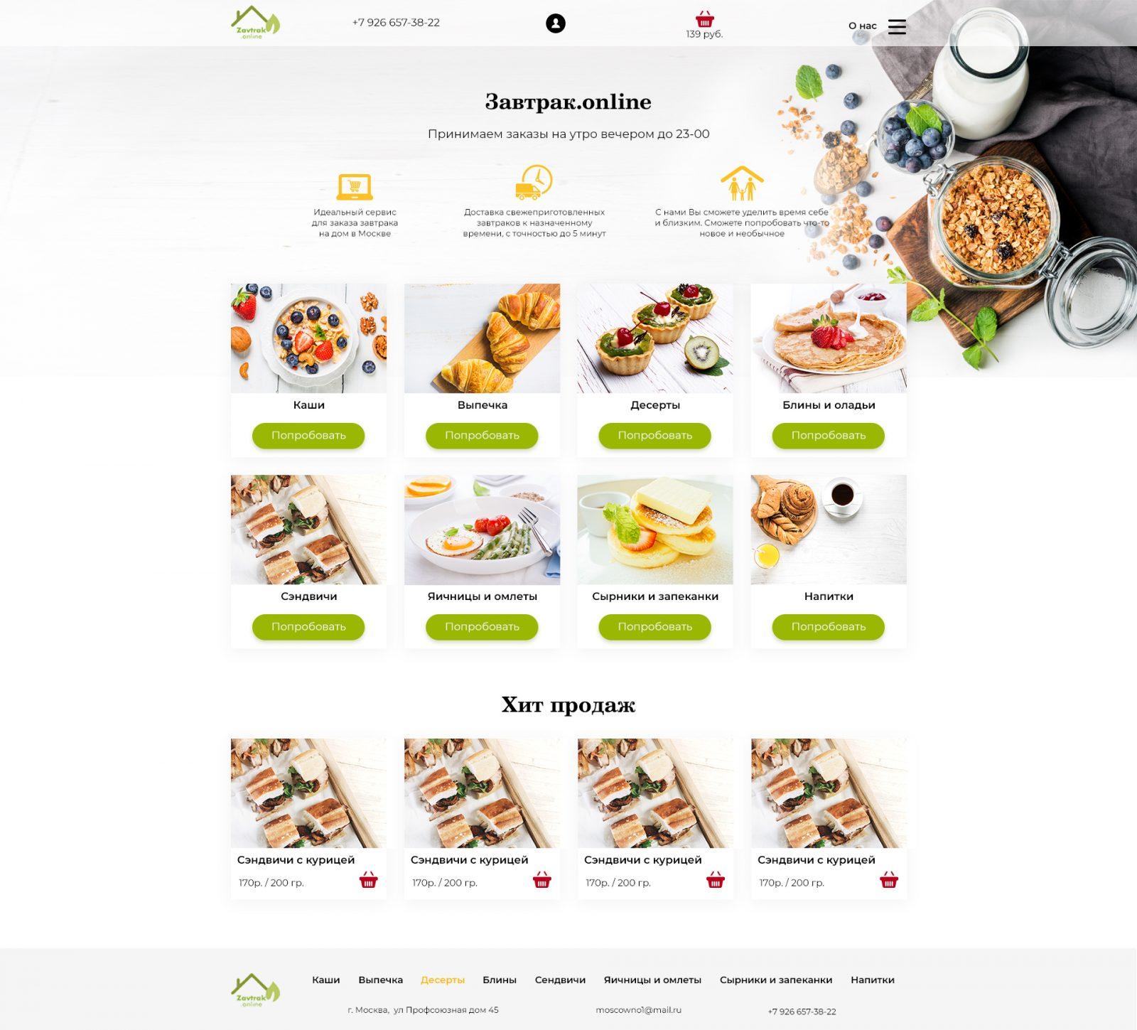 Завтрак онлайн, редизайн сайта
