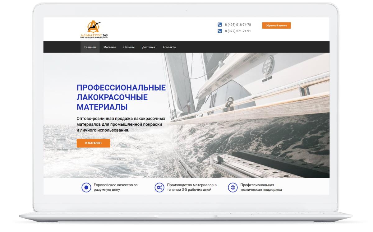 Интернет-магазин Альбатрос 360