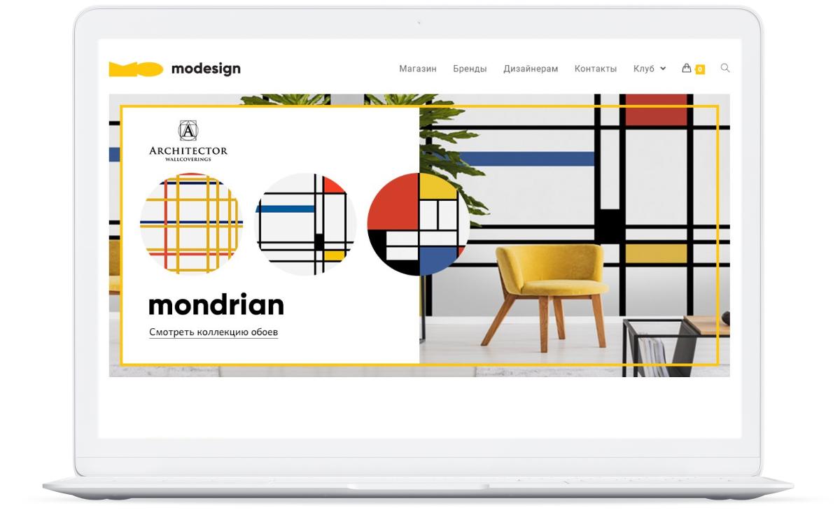 Модизайн — интернет-магазин обоев