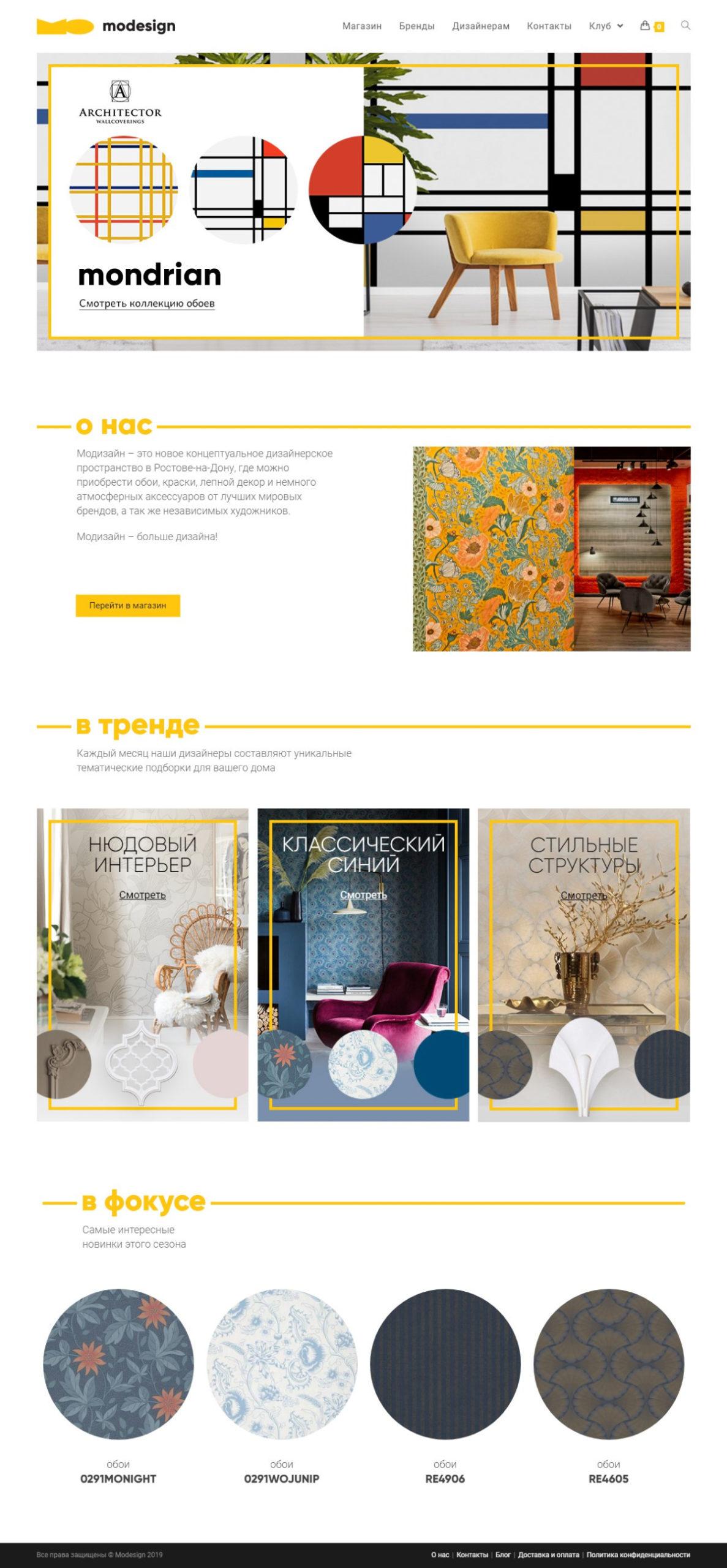 Сайт салона обоев и дизайн-студии Модизайн