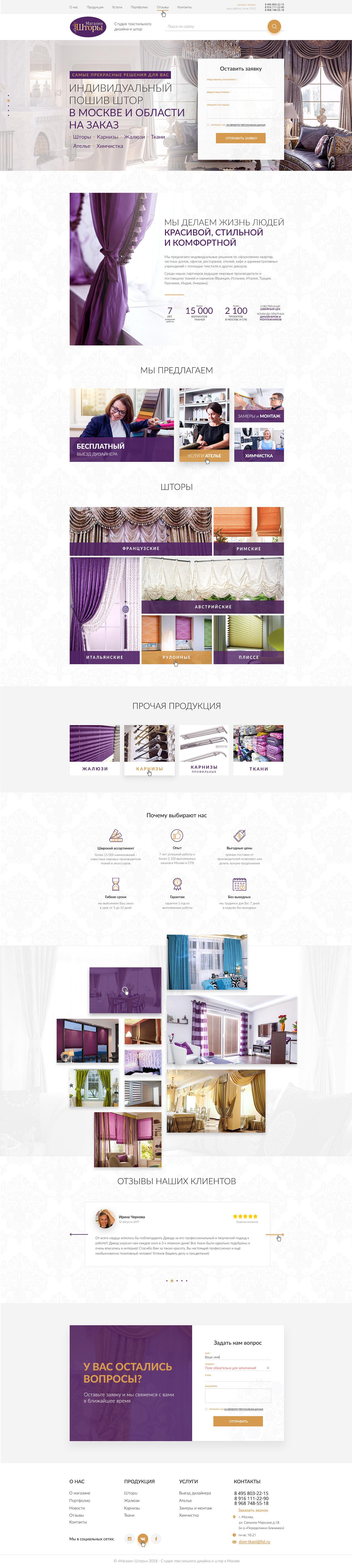 Студия текстильного дизайна и штор