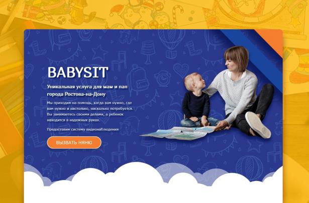 Дизайн и разработка сайта Babysit 1