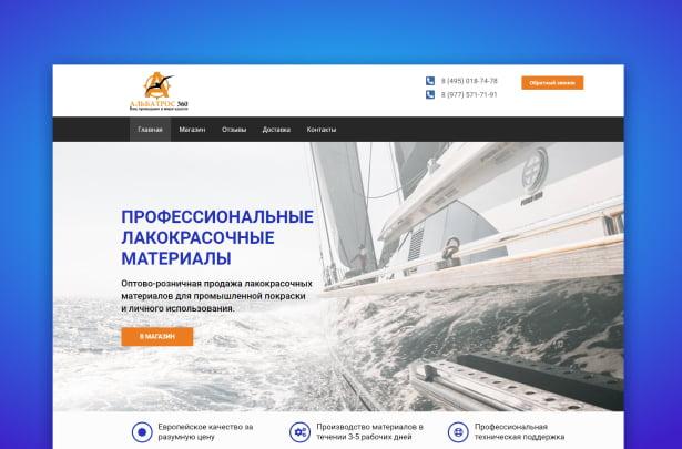 Разработка сайтов, портфолио, контакты