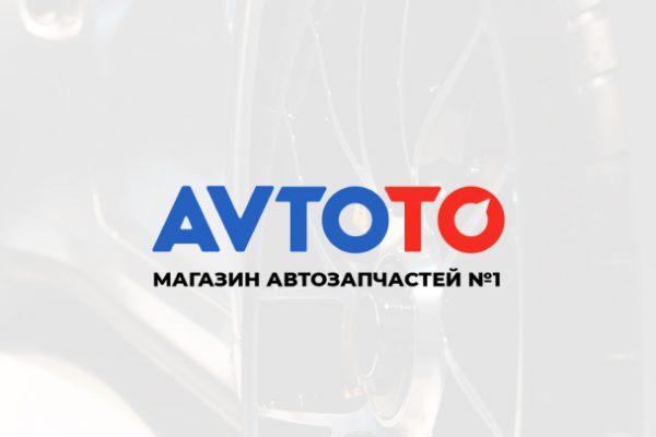 Логотип АВТОТО
