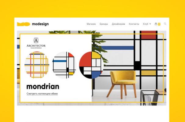 Модизайн — интернет-магазин обоев 8