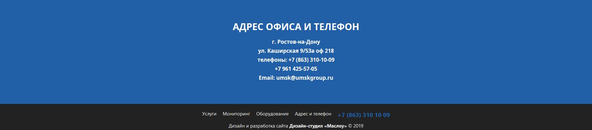 Сайт компании ЮМСК