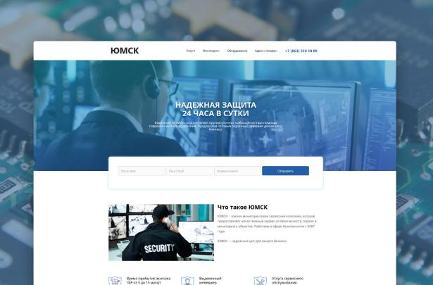 Сайт компании ЮМСК 4